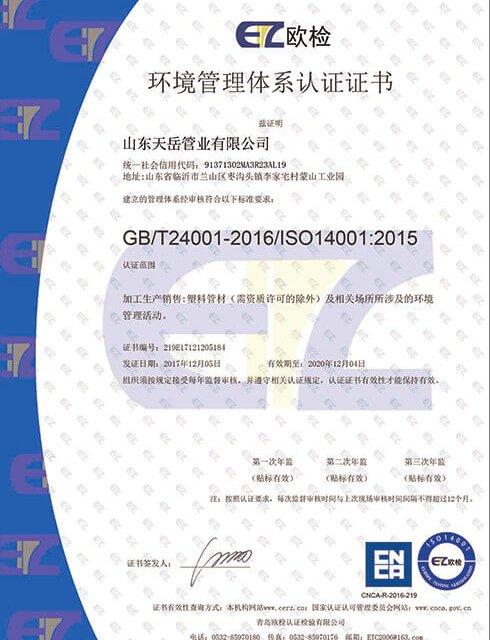 ISO14004环境认证